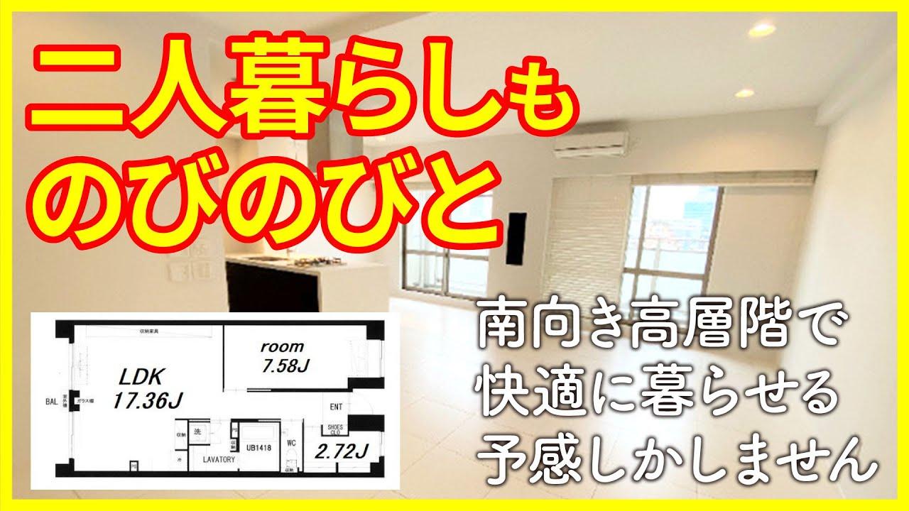 【二人暮らしものびのびと】堀江公園が眺められるお部屋はリビングが約17帖!南向き高層階で快適に暮らせる予感しかしません【1LDKを内見】