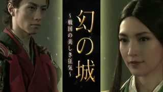 幻の城~戦国の美しき狂気~」15秒CMキャスト追加ver(鈴木拡樹ver.) ...