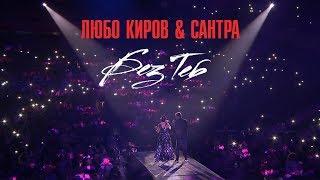 Lubo Kirov & Santra - Без Теб / Bez Teb (LIVE) 2017 -София- НДК зала 1