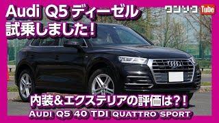 【55万円安い!】アウディQ5ディーゼルTDI試乗しました!内装&外装の評価は?   Audi Q5 40 TDI quattro sport