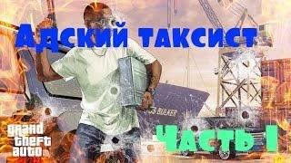 GTA ONLINE(PC) #1-АДСКИЙ ТАКСИСТ!!!