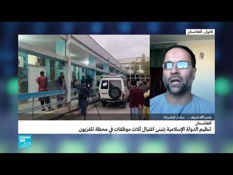 أفغانستان: تنظيم -الدولة الإسلامية- يتبنى اغتيال ثلاث موظفات في التلفزيون