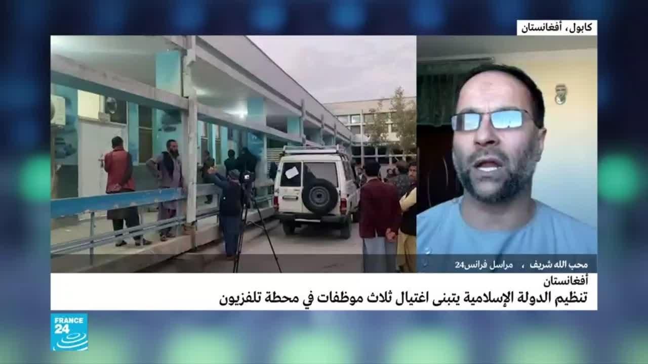أفغانستان: تنظيم -الدولة الإسلامية- يتبنى اغتيال ثلاث موظفات في التلفزيون  - نشر قبل 18 ساعة