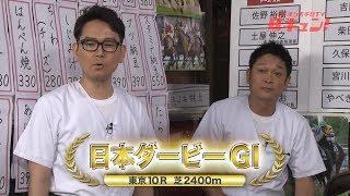 【競馬】「イチオシ大予想TV 馬キュン!」第226回(日本ダービー) thumbnail