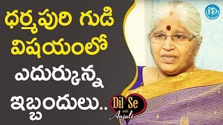 ధర్మపురి గుడి విషయంలో ఎదుర్కున్న ఇబ్బందులు - Bharatheeyam G Satyavani | Dil Se With Anjali