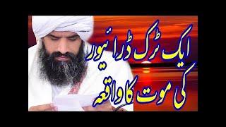 Sunat e Rasool SAW ki barkt - Dr Muhammad Suleman Misbahi Sahib