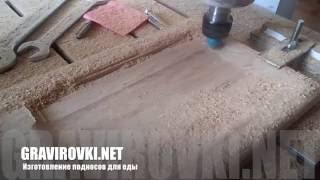 Изготовление досок для подачи еды в Киеве
