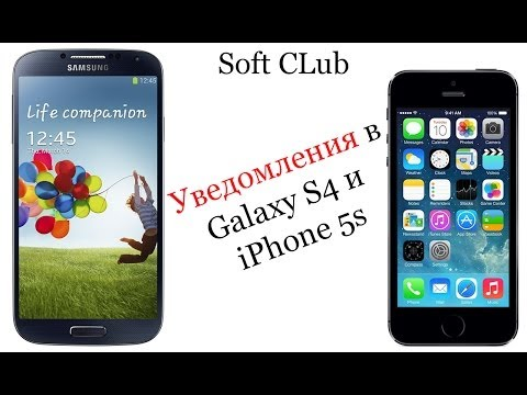 №1 - Система уведомлений в Andriod и IOS (Samsung Galaxy S4 Vs IPhone 5s)