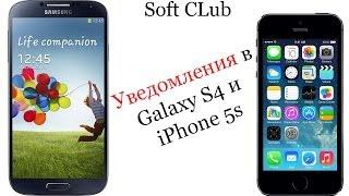 1 Система уведомлении в Andriod и IOS Samsung Galaxy S4 Vs IPhone 5s