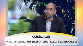 علاء البشيتي - ما مدى فعالية واهمية المبادرات التطوعية للمجتمع الأردني؟