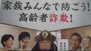 松平健さん、鈴木福君、鈴木ゆめちゃんも出でるのに、 消費者庁、警察庁...