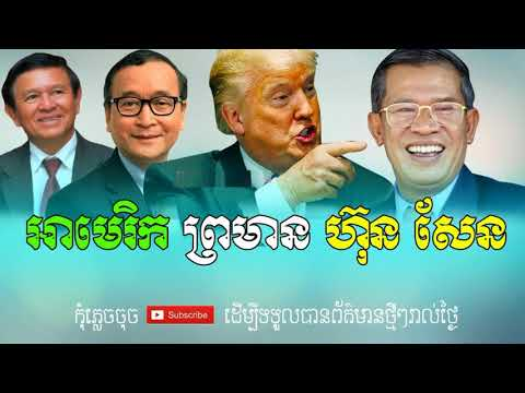 Cambodia TV News CMN Cambodia Media Network Radio Khmer Morning Friday 08/18/2017