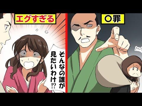 女子高生が江戸時代にタイムスリップして処刑・極刑事情を学んでしまったら・・【マンガで分かる】