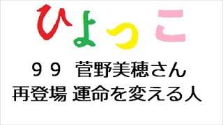 ひよっこ 第99回 「連続テレビ小説 ひよっこ Part1 (NHKドラマ・ガイ...