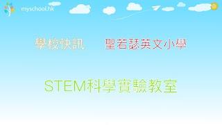 Publication Date: 2021-01-10 | Video Title: 聖若瑟英文小學 - STEM科學實驗教室