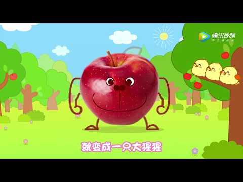 豆乐儿歌 - 第103话:画水果 | 最聪明好玩的新儿歌 | 早教 | 腾讯少儿
