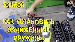 S03E06 - Как установить заниженные пружины [BMIRussian]