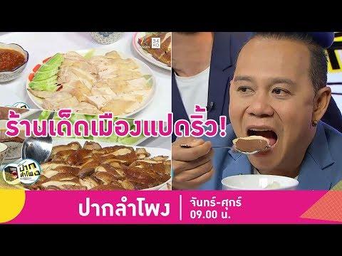 งานหน้า! รวมวีรกรรมนักท่องเที่ยวไทยในต่างแดน - วันที่ 16 May 2018
