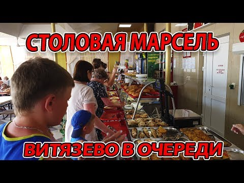 СТОЛОВАЯ МАРСЕЛЬ - АНАПА, ВИТЯЗЕВО ул. Светлая