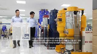 국내 최대 산업용 청소기 제조회사 경서글로텍