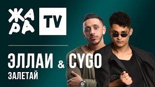 Смотреть клип Эллаи & Cygo - Залетай
