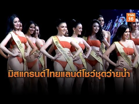 Miss Grand Thailand 2019 โชว์ชุดว่ายน้ำ l Highlight TNN ข่าวบันเทิง