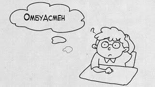 Термины по обществознанию. Омбудсмен. #egevarenyeva