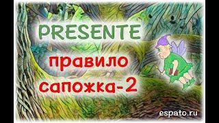 Испанский с нуля Урок 3 Настоящее время №6 - правило сапожка (www.espato.ru)