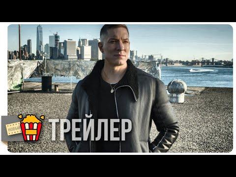 ВЛАСТЬ В НОЧНОМ ГОРОДЕ (Сезон 6) — Русский трейлер | 2014 | Новые трейлеры