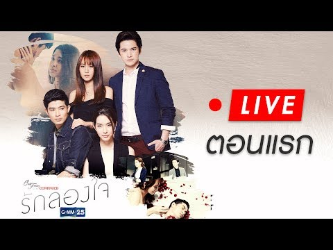 Live Club Friday To Be Continued ตอนรักลองใจ EP.1