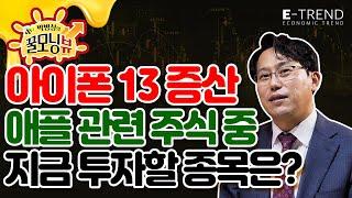 [국내 주식] 아이폰 13 증산! 박병창 부장이 좋게 …