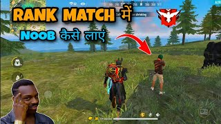How to get noobbot Player in free fire in rank match  free fire rank match म noob कस लए