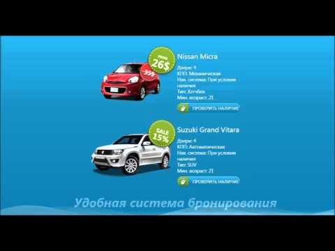 Прокат авто в Ереване и  в Армении