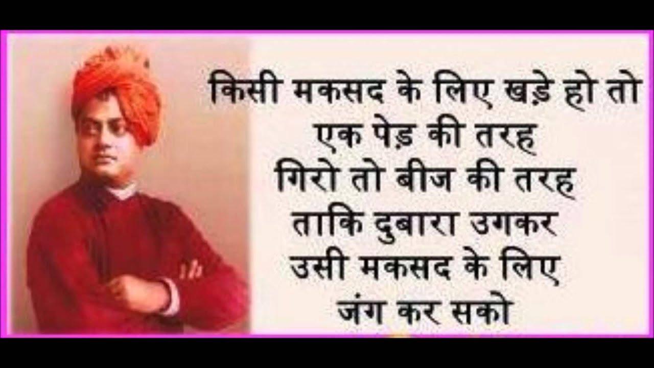 Swami Vivekanand Motivational Video Youtube