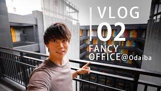 日常 VLOG 02   こんなお洒落なオフィス初めて見た。