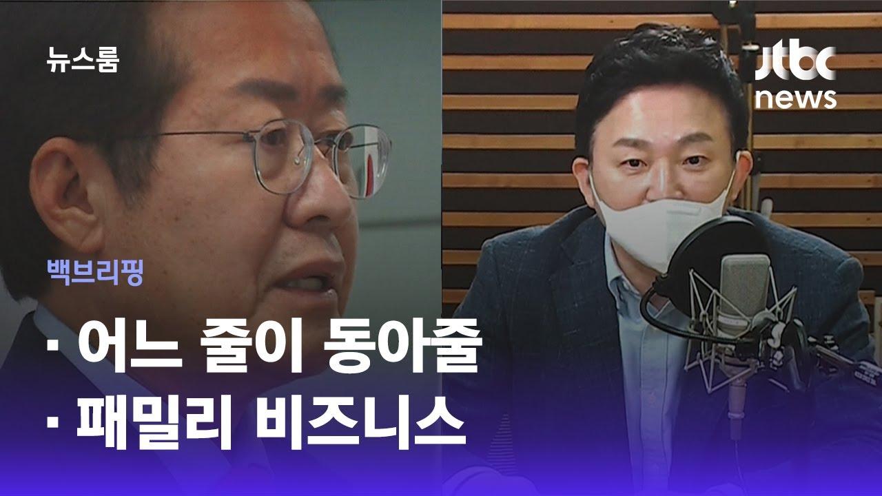 Download [백브리핑] ①어느 줄이 동아줄 ②패밀리 비즈니스 / JTBC 뉴스룸