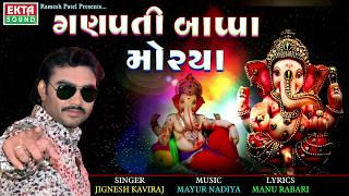 JIGNESH KAVIRAJ Ganpati Bappa Morya | Ganesh Chaturthi 2017 | FULL VIDEO | New Gujarati Song 2017