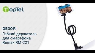 ОБЗОР: Гибкий держатель для смартфона с прищепкой Remax RM C21