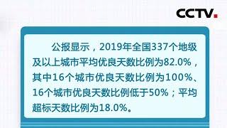 [中国新闻] 2019年《中国生态环境状况公报》发布 去年中国生态环境质量总体改善 | CCTV中文国际