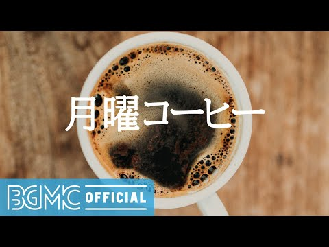 月曜コーヒー: Coffee Break Music - Gentle February Jazz & Bossa Nova for Cozy Mood
