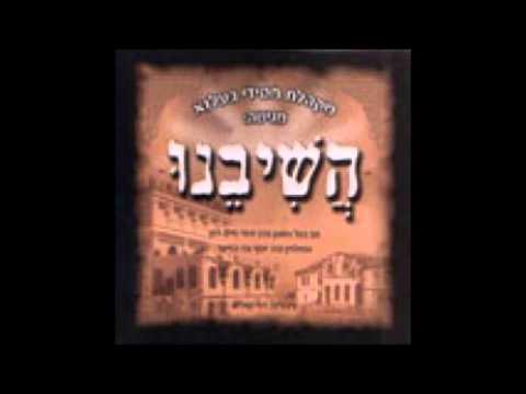 Belz - Hashiveinu 1. Zamru