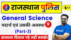 6:30 PM - Rajasthan Police 2019 | General Science by Ankit Sir | Matter and Its States Day #9