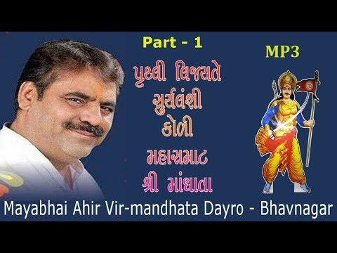 Mandhata Dayro Part 1 - Mayabhai Ahir - BHAVNAGAR | Lok Dayro | Lok Sahitya Mp3