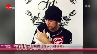 《看看星闻》:周杰伦Jay Chou抱女儿出镜啦!Kankan News【SMG新闻超清版】