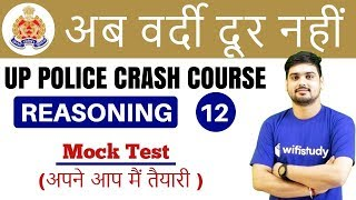 5:00 PM - UP Police 2018 | Reasoning by Hitesh Sir | Mock Test