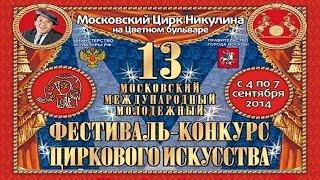 """13-й Цирковой фестиваль на Цветном / 2 отд. / Прог. """"Б"""" (2014)"""