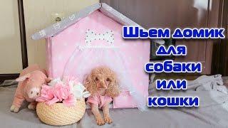 видео Как сшить домик для кошки своими руками: выкройки