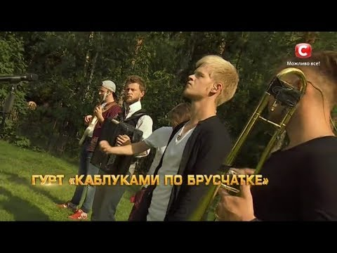Каблуками по брусчатке - Макс Барских - Хочу танцевать |Дома судей «Х-фактор-8» (04.11.2017)