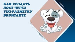 как создать пост через wiki-страницу ВКонтакте