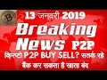 CryptoCurrency Latest News Hindi 13 January 2019  P2P Crypto BUY SELL Karte hai to ho jaaye Savdhan.